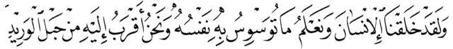 Qaf 50 16 Naskh