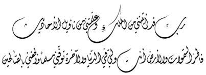 Yusuf 12 101 Diwani