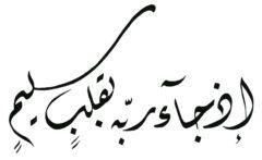 01 Diwani Al Saffat 37 84