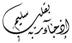 01 Diwani Al Saffat 37 842