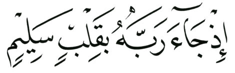 01 Naskh Al Saffat 37 84
