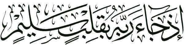 01 Thuluth Al Saffat 37 84