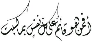 02 Diwani 01 Al Rad 13 33