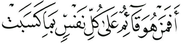 02 Naskh Al Rad 13 33