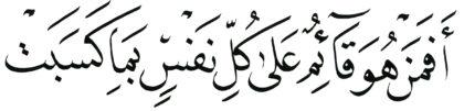 Al-Ra'd 13, 33