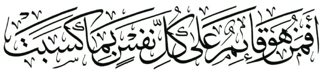 02 Thuluth Al Rad 13 33