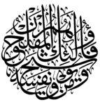 Al Taghibun 64 16 Thuluth