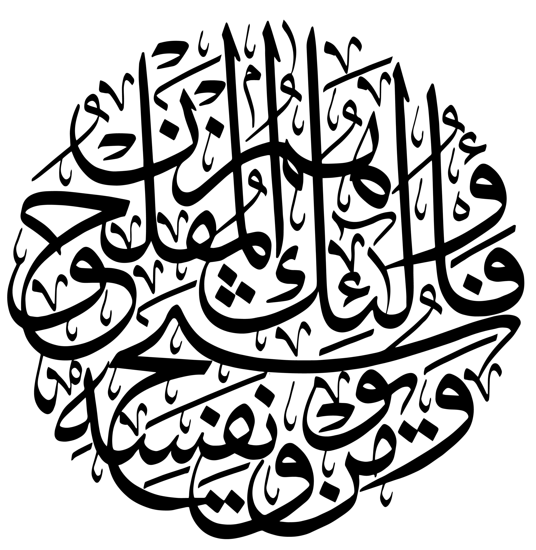 Free Islamic Calligraphy Al Taghibun 64 16