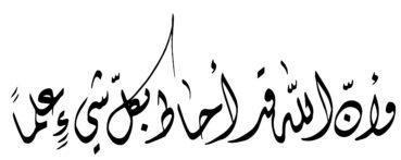 Al Talaq 65 12 Diwani