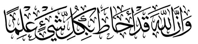 Al Talaq 65 12 Thuluth 01