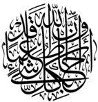 Al Talaq 65 12 Thuluth 03