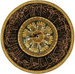 Al Ahzab 33 45 47
