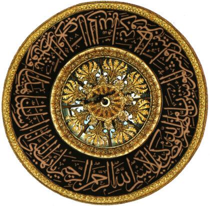 Al-Ahzab 33, 45-47