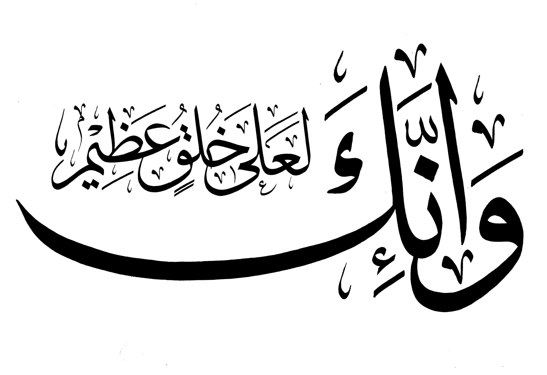 الخطوط الإسلامية مجانا القلم ٦٨ ٤