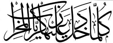 Aal al Imran 3 37
