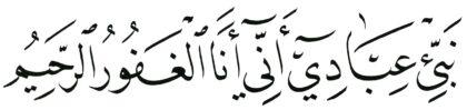 Al-Hijr 15, 49