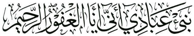 al hijr 15 49 thuluth