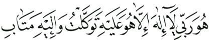 Al-Ra'd 13, 30