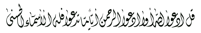 001 AlIsra 17 110 Diwani