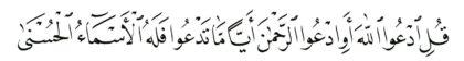 Al-Isra' 17, 110