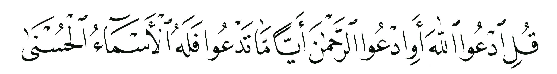001 AlIsra 17 110 Naskh