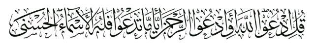 001 AlIsra 17 110 Thuluth