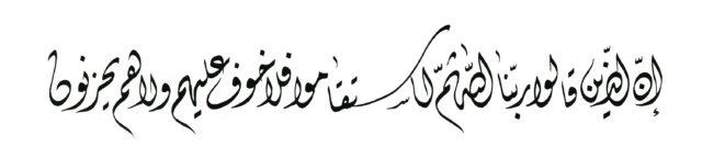 002 Ahqaf 46 13 Diwani