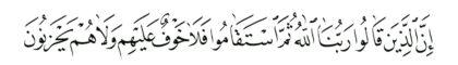 Al-Ahqaf 46, 13