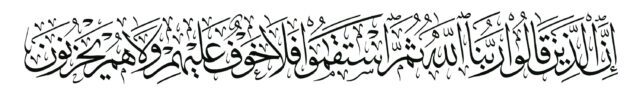 002 Ahqaf 46 13 Thuluth