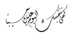 002 Al Isra 17 14 Diwani WEB
