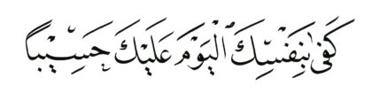 Al-Isra' 19, 23