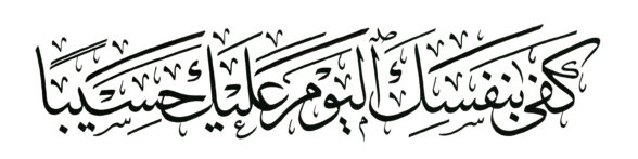 002 Al Isra 17 14 Thuluth WEB