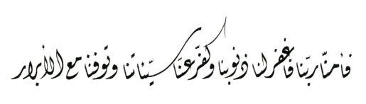 001 Al Imran 3 193 Diwani WEB
