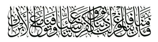 001 Al Imran 3 193 Thuluth WEB