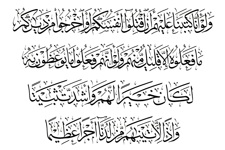 Free Islamic Calligraphy Al Nisa 4 66