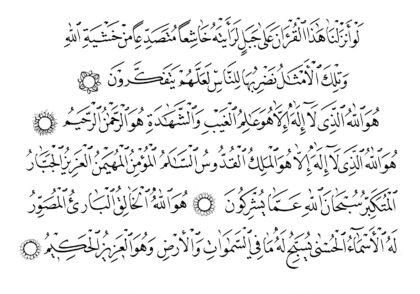Al-Hashir 59, 21-24