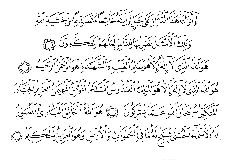 Free islamic calligraphy al hashir 59 21 24 Calligraphy ayat