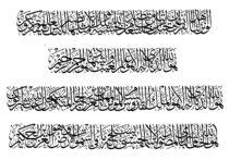 Al Hashir 59 21 Thuluth Web 1