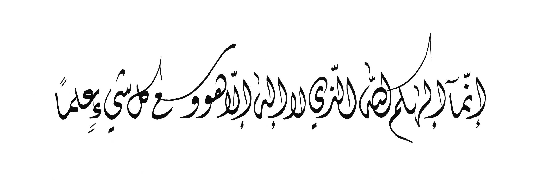 Free Islamic Calligraphy Taha 20 98