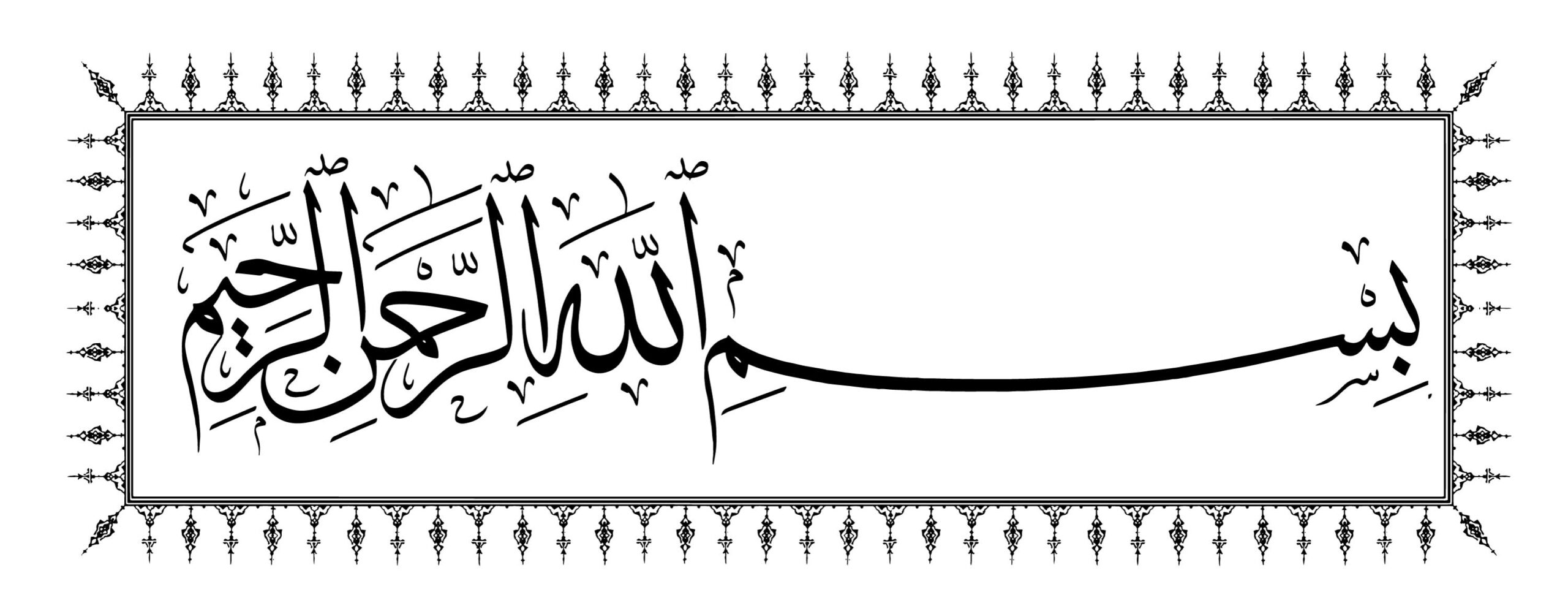 1 1 Fatiha White Style 2 Web