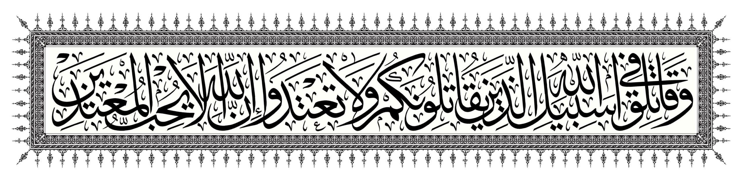 2190 Al Baqara White