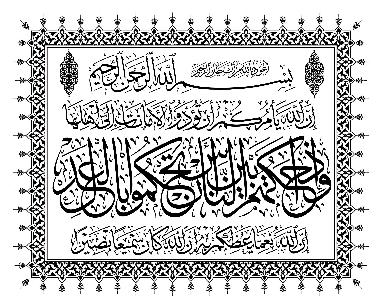 Free islamic calligraphy al nisa