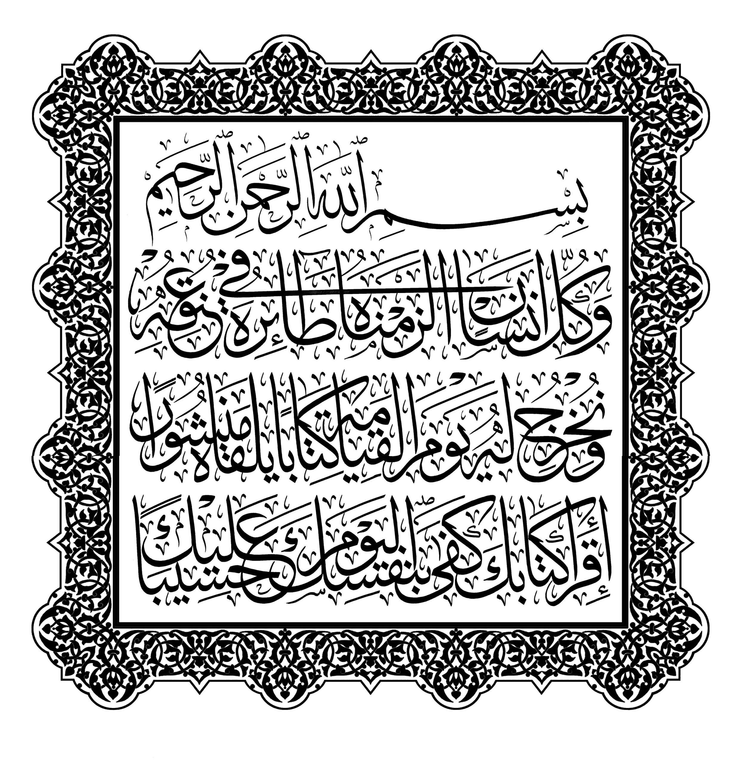 1713 14 Al Isra White Orig Web