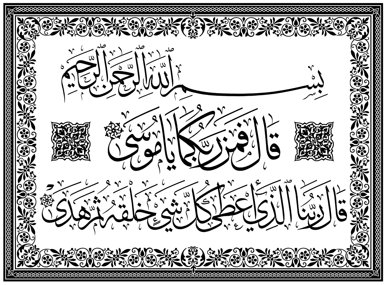 Free islamic calligraphy taha