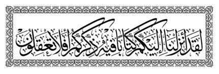 9 2110 Al Anbiya White WEB