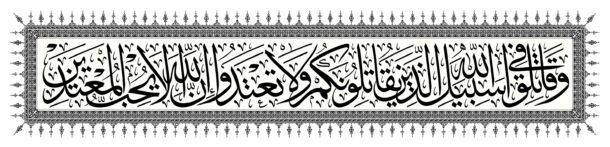 21107 Al Anbiya White