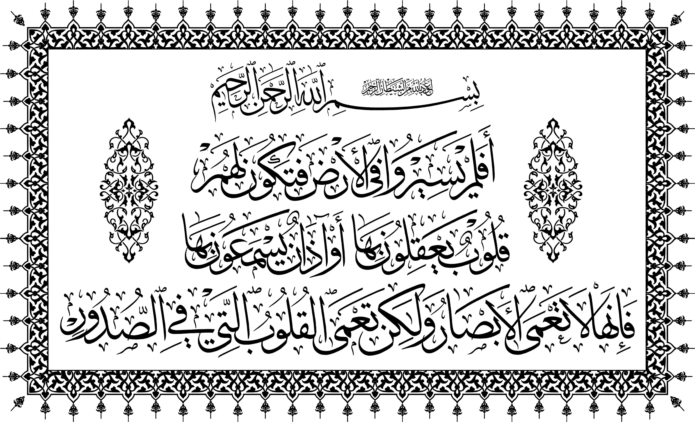 Free Islamic Calligraphy Al Hajj 22 46