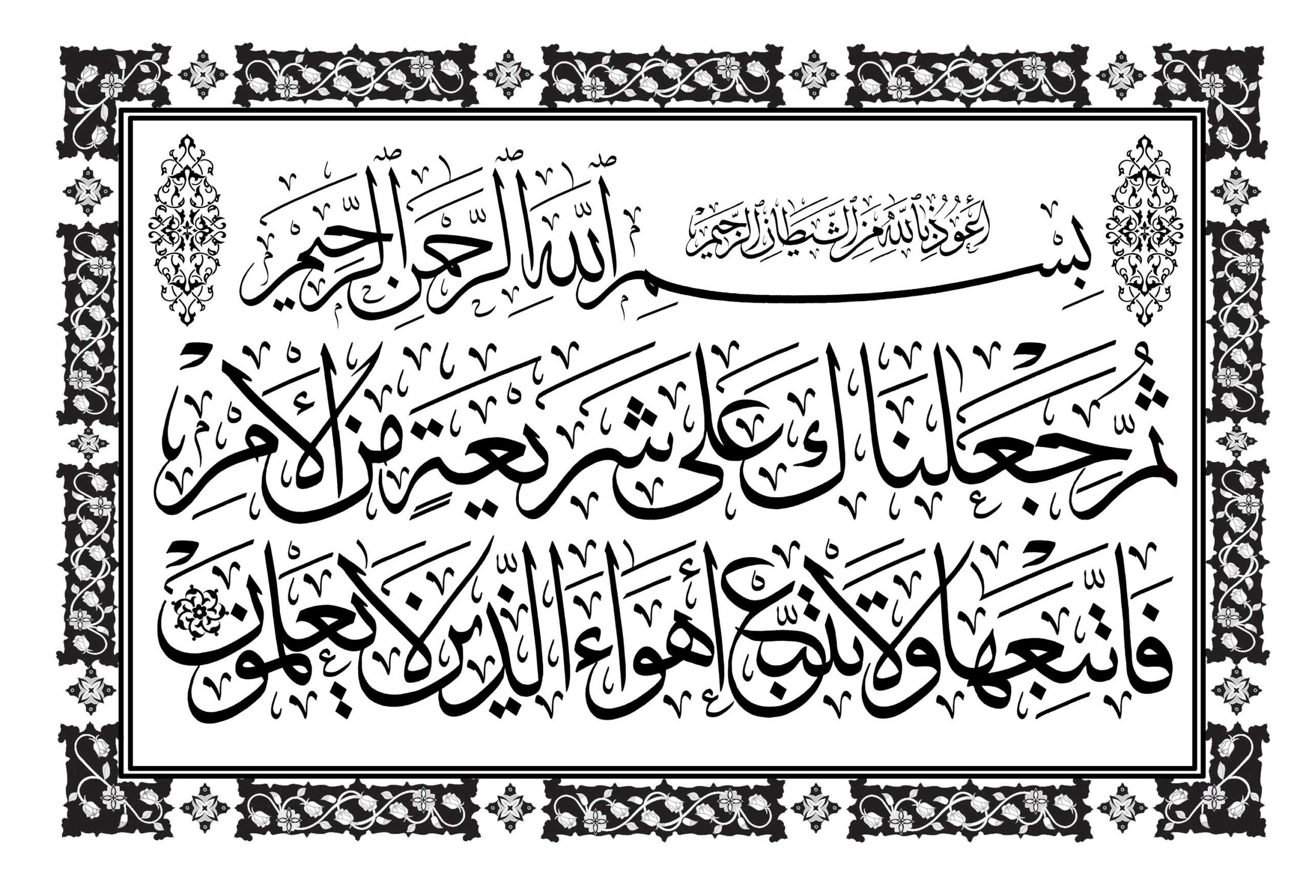 45 18 Al Haditha White WEB
