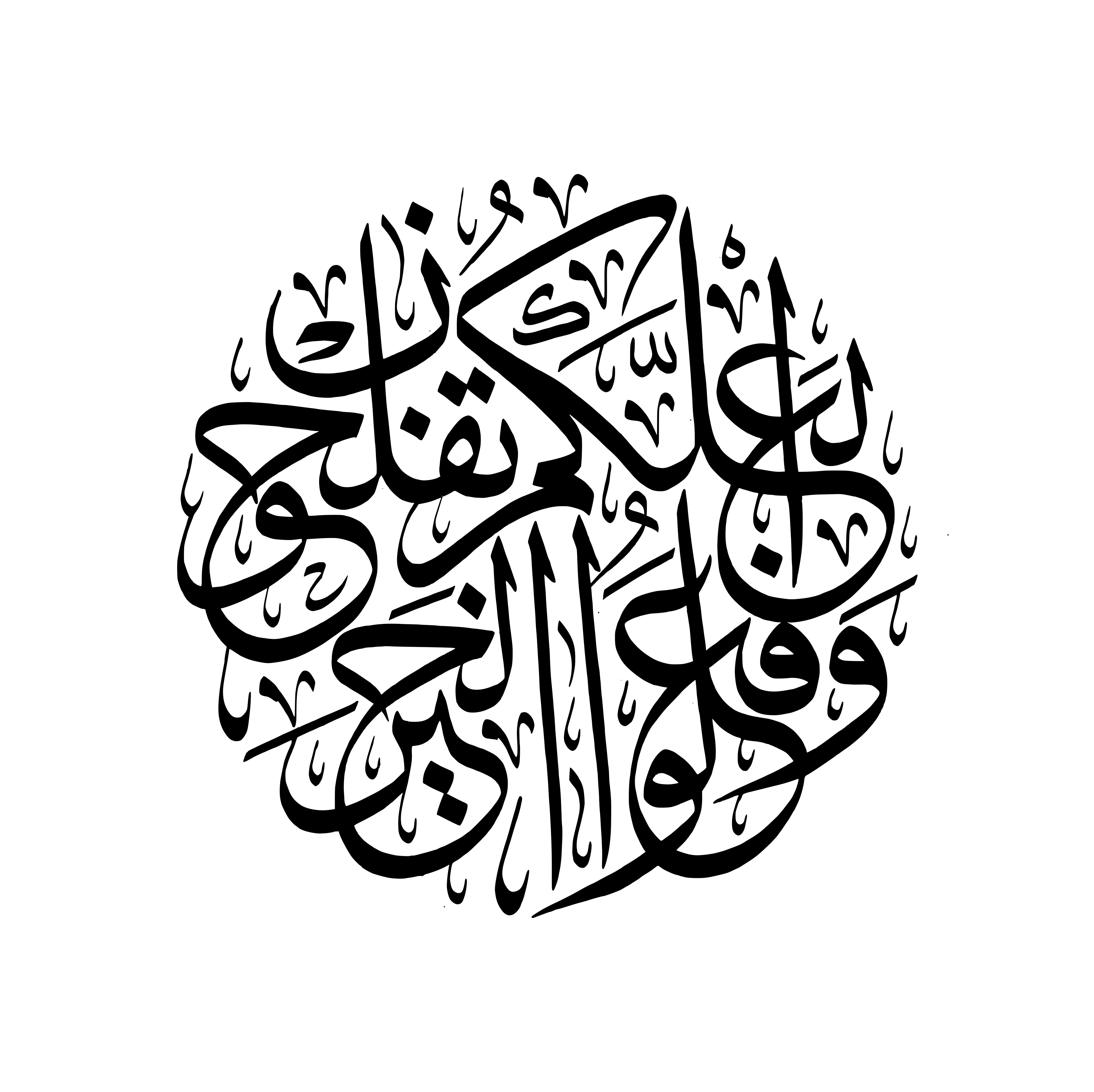 Free Islamic Calligraphy Al Hajj 22 77