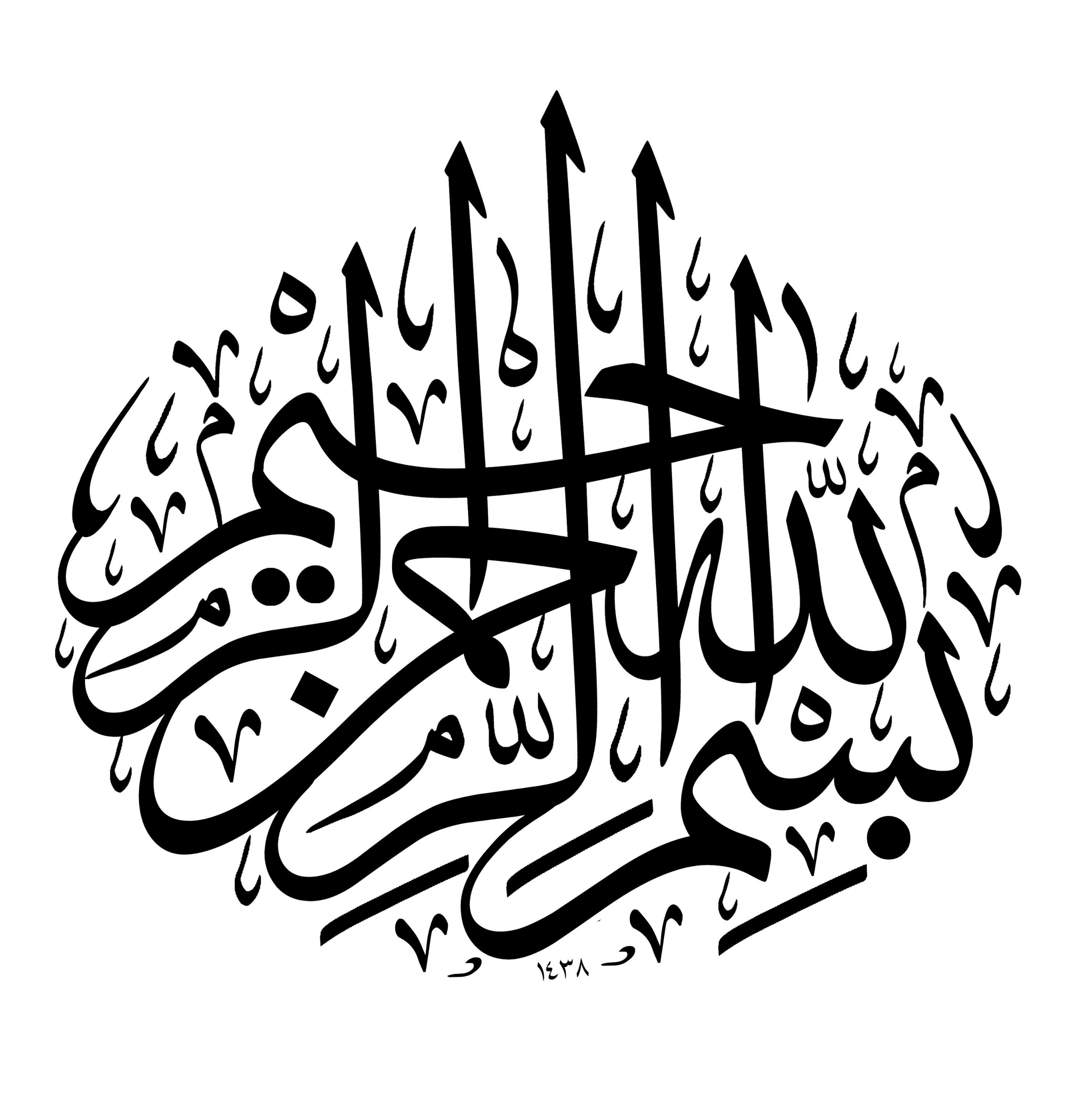 Free Islamic Calligraphy Basmallah